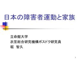 日本の障害者運動と家族