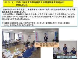 平成25年度青森県海難防止強調運動推進連絡会を開催
