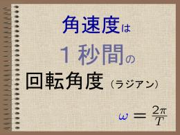 円運動・単振動