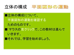 (平面図形の運動)