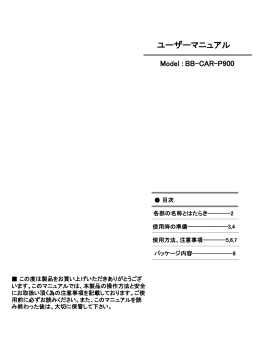 P900 Manual PPT