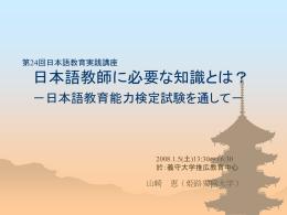 第24回日本語教育実践講座 日本語教師に必要な知識とは? -日本語