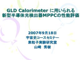GLD Calorimeter に用いられるMPPCの性能評価