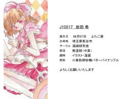 J10017 岩田 希
