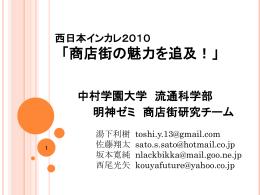 西日本インカレ 「商店街の魅力を追及!」