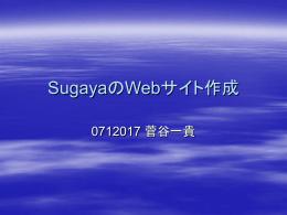 SugayaのWebサイト作成