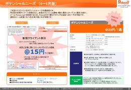 媒体資料(2015/04-06 - ネット広告出稿のご案内 Potora(ポトラ)