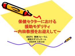 保健セクターにおける 援助モダリティ ~内田教授をお迎えして~