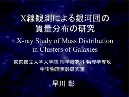 X線観測による銀河団の 質量分布の研究