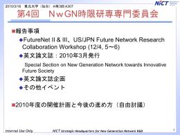 NICT - 電子情報通信学会