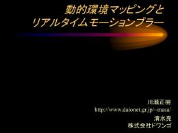 動的環境マッピング - DAIO net