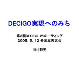 DECIGOに関するR&D