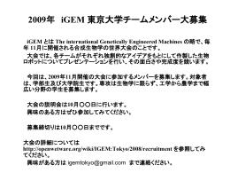 2009年 iGEM 東京大学チームメンバー大募集