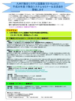 スライド 1 - 九州IT融合システム協議会(ES