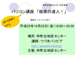 「検索の達人!」(PPT)