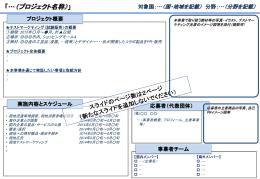 【様式2】概要資料(PowerPoint形式:287KB)