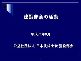 建設部会紹介PowerPoint