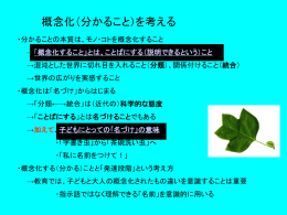 第3クール(分類論)