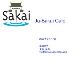 Sakai アプリケーション開発