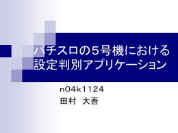 パチスロの5号機における設定判別アプリケーション