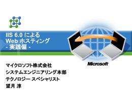 IIS 6.0 による Web ホスティング - 実践偏 -
