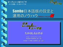 Sambaの設定 応用編とトラブルシューティング