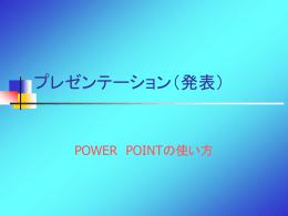 パワーポイントの使い方