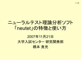ニューラルテスト理論分析ソフト「neutet」の特徴と