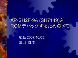 「apsh2f9a_rom_20071005」をダウンロード