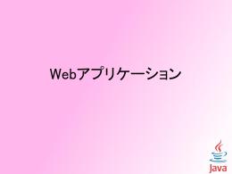設定の保存と復元 - SpringMVCによるWebアプリ