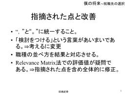 田島 - 東京理科大学