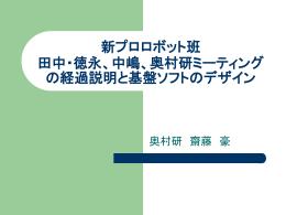 新プロロボット班 田中・徳永、中嶋、奥村研ミーティングの経過説明と基盤