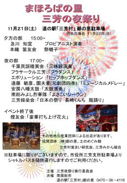 参加団体等 及川 知宣 プロピアニスト演奏 15:00~ 夜祭り 17:15~ 千葉