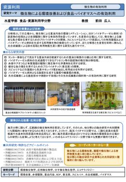 水産学部 食品・資源利用学分野 教授 前田 広人