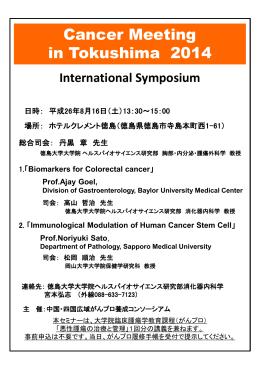 主 催:中国・四国広域がんプロ養成コンソーシアム 連絡先: 徳島大学