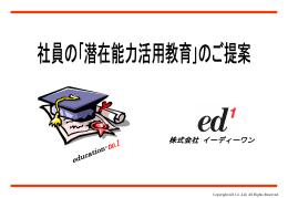 戦略企画の提案 - 株式会社イーディーワン (ed1.co,.Ltd)