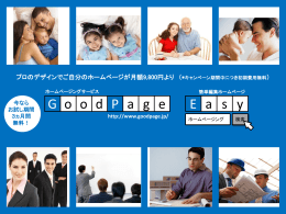 プロのデザインでご自分のホームページが月額9800円より