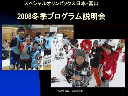 2008冬季プログラム参加申込書