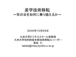 九大技術移転(高田先生)
