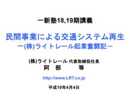 ppt[243KB - 株式会社ライトレール