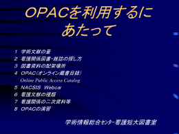 OPACの説明PPTファイル - 大阪市立大学 学術情報総合センター