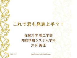 これで君も発表上手?! - 佐賀大学 理工学部 知能情報システム学科 第