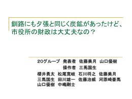 釧路にも夕張と同じく炭鉱があったけど、市役所の財政は大丈夫なの?