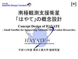 衛星の概要 - 松永研究室