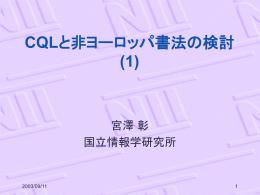 CQLと非ヨーロッパ書法の検討