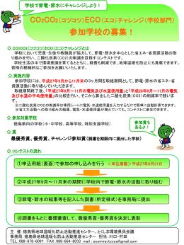 ①H27募集チラシ(学校部門) - 徳島県地球温暖化防止活動推進センター