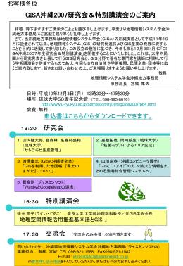 PowerPoint プレゼンテーション - GISA 沖縄支部