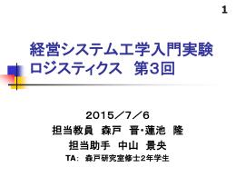 7月6日 - 経営システム工学実験・演習のページ
