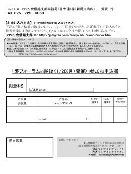 FAX:025-225-6050 【お申し込み方法】