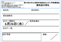 第54回日本心身医学会総会ならびに学術講演会 資料送付荷札